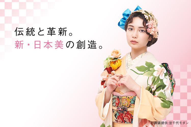 伝統と革新。新・日本美の創造。