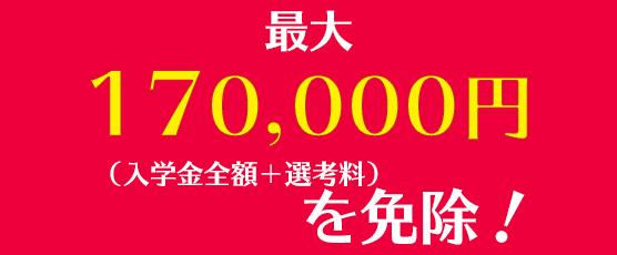 最大17万円を免除!指定校推薦入学